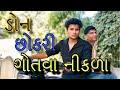 ડોન છોકરી ગોતવા નીકળા || dhaval domadiya thumbnail