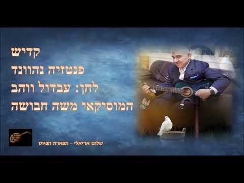 קדיש פנטזיה נהוונד המוסיקאי משה חבושה לחן עבד אלווהב