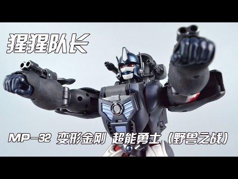 【評頭論足】TAKARA TOMY MP-32 變形金剛 超能勇士/野獸之戰 猩猩隊長  Beast Wars:Transformers