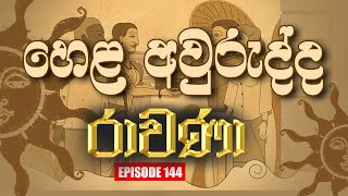 RAVANA | Episode 144 | 08 – 04 – 2021