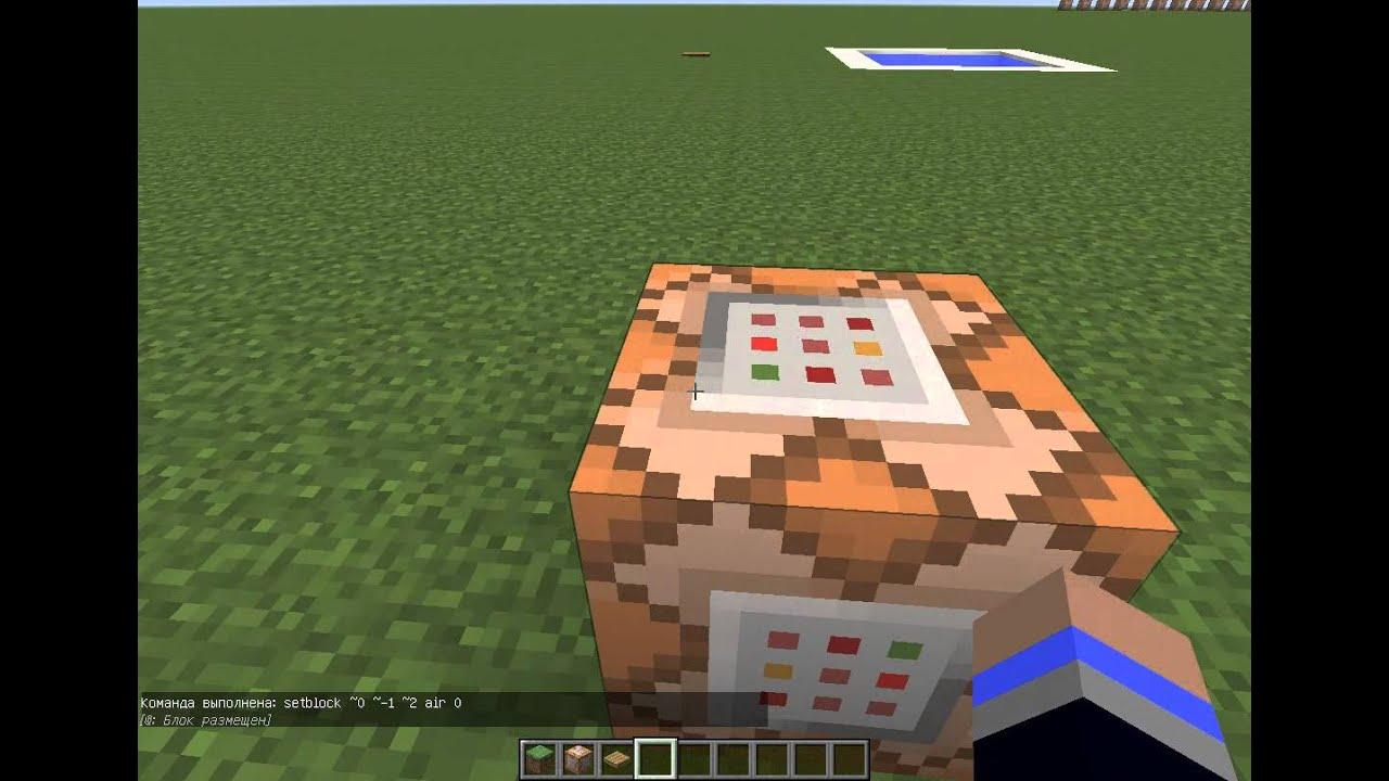Командные блоки Minecraft 4 - Установка и удаление блоков - YouTube