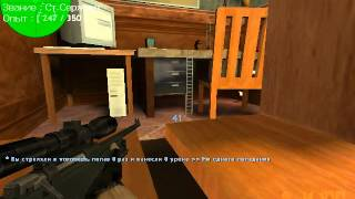 давайте поиграем в counter strike part 3