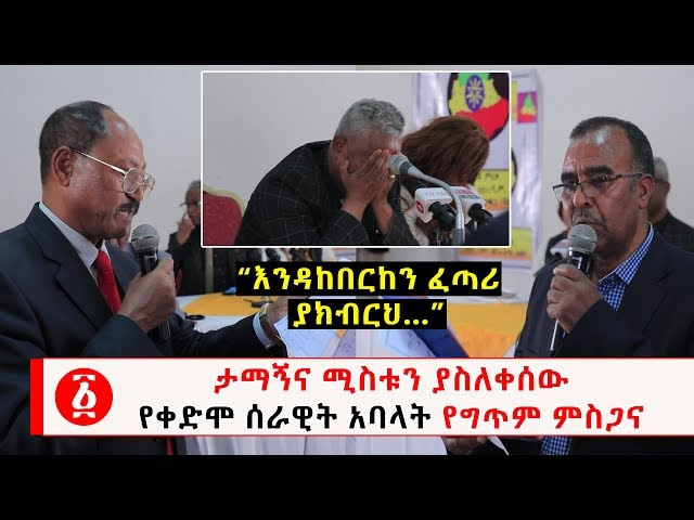 Ethiopia: Amazing Poem To Show Appreciation  ForTamagne