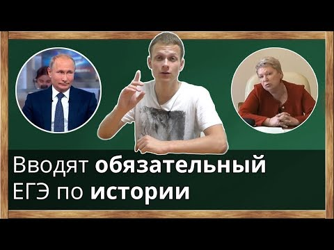 📌ЕГЭ по истории и иностранному языку станут обязательными (по заявлениям министра Васильевой)