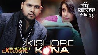 Jodi Tomake Na Pai - Kishore & Kona - Sangeeta Eid-ul-Azha EXCLUSIVE 2016 - Audio Album