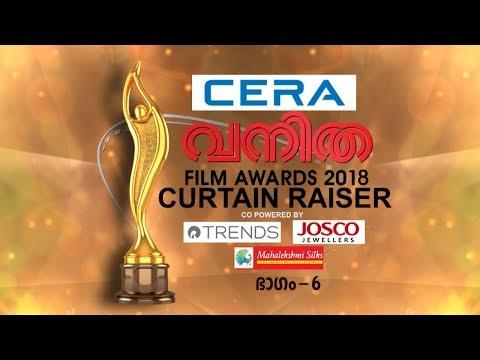 Vanitha Film Awards 2018   Curtain Raiser Part - 6   Mazhavil Manorama