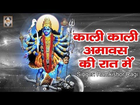 सुपरहिट माता भजन \\ Kali Kali Amavas Ki Raat Me By Ramkishor Ragi