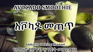Ethiopia: Avocado Smoothie(Amharic)