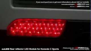 exLED Rear reflector LED Module for Korando C Sports