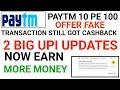 PAYTM 10 PE 100 FAKE TRANSACTION GOT CASHBACK 2 BIG UPI UPDATES NOW EARN MORE MONEY FROM UPI APPs mp3