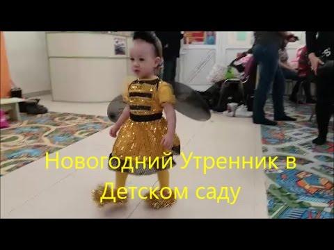 ❤ Веселый Праздник Новый год в детском саду Праздник Милакидств