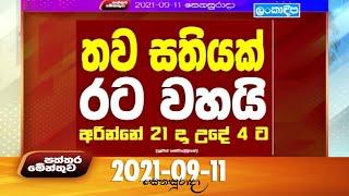 Paththaramenthuwa - (2021-09-11)