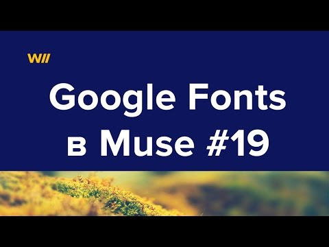 Подключение Google Fonts в Adobe Muse #19