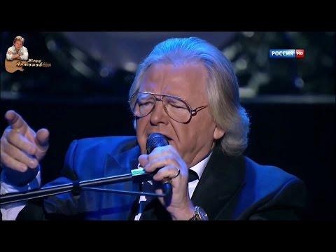 Юрий Антонов - Лунная дорожка. FullHD. 2013