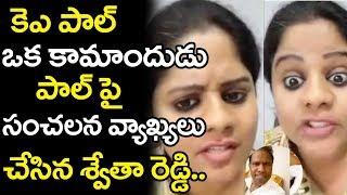 Anchor Swetha Reddy Shocking Comments on KA Paul | Ap Politics | Top Telugu Media