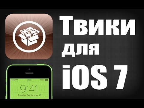 Твики для iOS 7 - обзор!