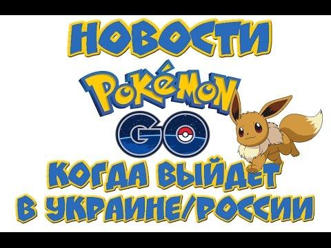 Новости и Pokemon GO Когда выйдет в России/Украине/Беларуси