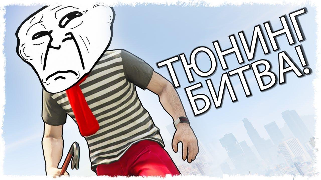 ТАКОЙ ПОДСТАВЫ Я НЕ ОЖИДАЛ!!! ТЮНИНГ БИТВА В GTA ONLINE!!!