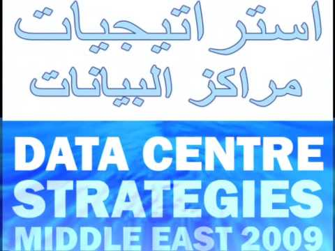 Data Centre Strategies Middle East 2009 BroadGroup