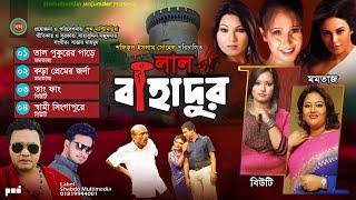 Momtaz, Beauty - Lal Bahadur Movie Songs | লাল বাহাদুর | New Bangla Song 2017 | Shabdo