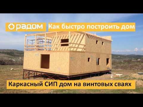 Как быстро построить каркасный дом