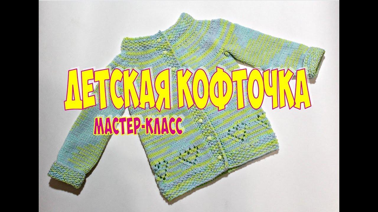 Вязание детской кофточки реглан спицами мк 282