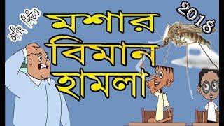 False news part -1 | funny news  | Bangla funny video 2018 | kappa cartoon