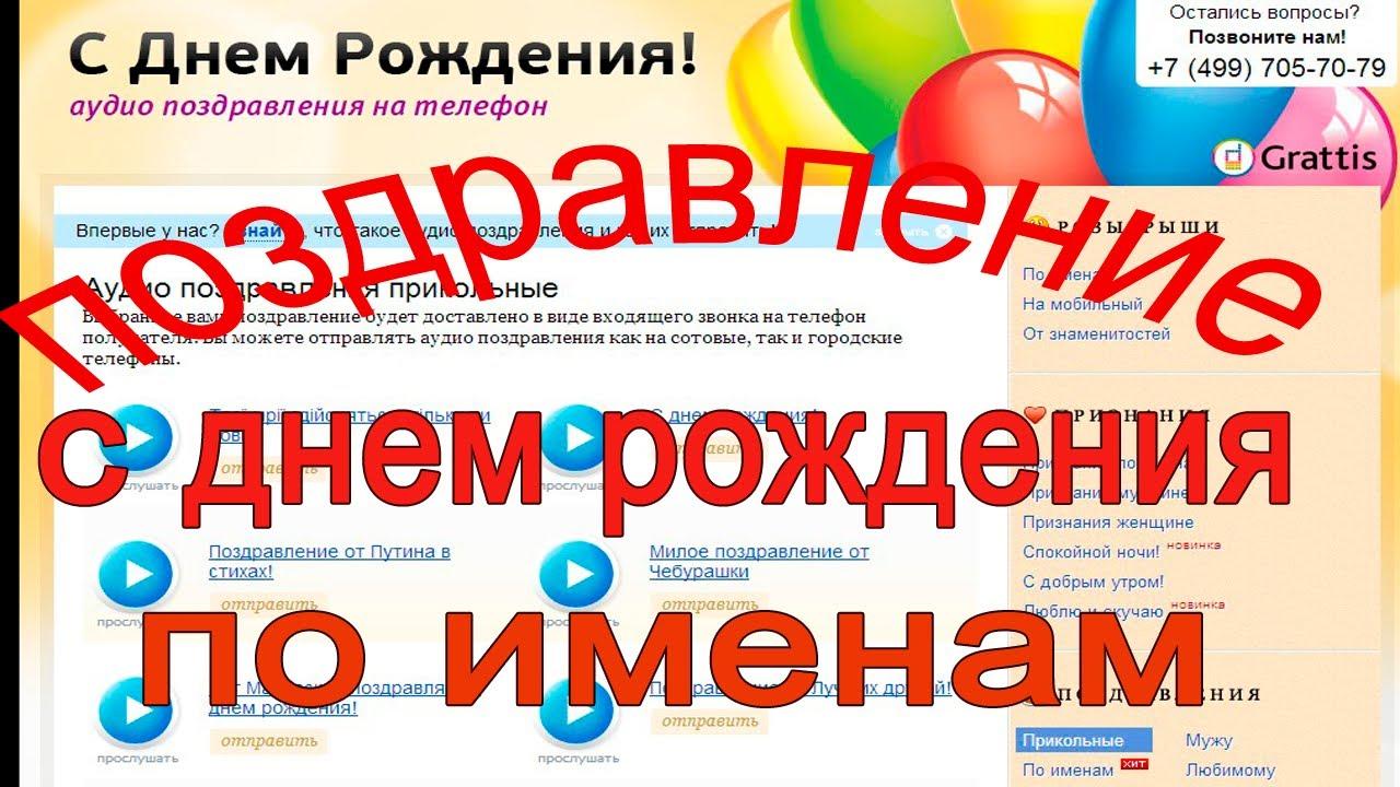 Поздравления с днём рождения по именам детские