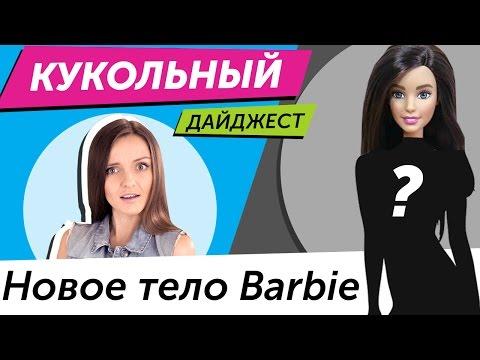 Кукольный Дайджест #4: Новое тело Barbie,новинки MH, EAH, Pullip, BJD,Integrity Toys, Disney Store