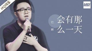 [ 纯享版 ]巴图 《会有那么一天》《梦想的声音》第2期 20161111 /浙江卫视官方HD/