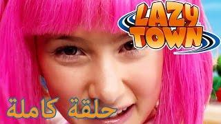 ليزي تاون بالعربي حلقة كاملة | أفضل أغاني لايزي تاون | ليزي تاون بالعربية