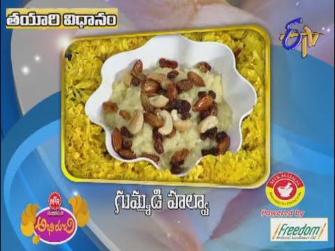 Gummadi Halwa - గుమ్మడి  �...