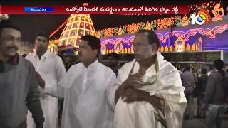 Political Leaders Visits Tirumala Temple on Eve of Vaikunta Ekadasi