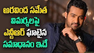 Jr NTR serious in interview over comments on Trivikram