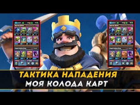 clash royale тактики для новичков #7