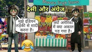 Desi Aadmi & Angrej Ki Backchodi ! Part - 2 ! Funny Comedy ! Talking Tom