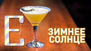 Зимнее солнце — рецепт коктейля Едим ТВ