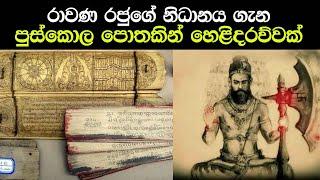 රාවණ රජුගේ නිධානය ගැන පුස්කොල පොතකින් හෙළිදරව්වක් - Ancient Book Reveals How to wake up King Ravana