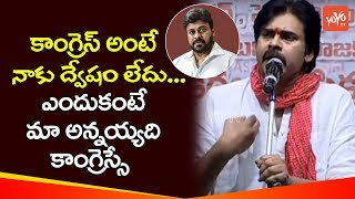 Pawan Kalyan Clarification to Telangana Congress Leaders | Chiranjeevi | Jana Sena Party