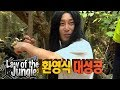 Kim Byung Man's Disguise That Surprised Seul Gi (Red Velvet) [Law of the Jungle Ep 320]