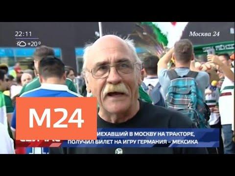 Приехавший в Москву на тракторе немец получил билет на матч Германия − Мексика - Москва 24