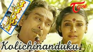 Sutradharulu Movie Songs    Kolichinanduku Song    Bhanu Chander    Ramya Krishnan