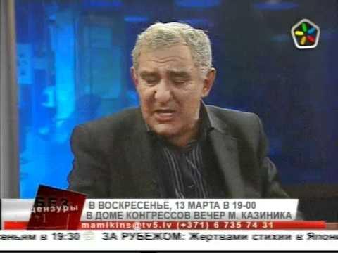 Михаил Казиник без цензуры 11 03 2011
