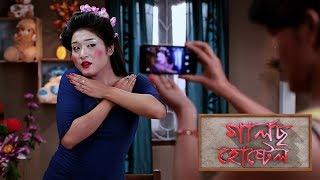 Girl's Hostel Promo I Assamese Mega Serial I Rang Channel