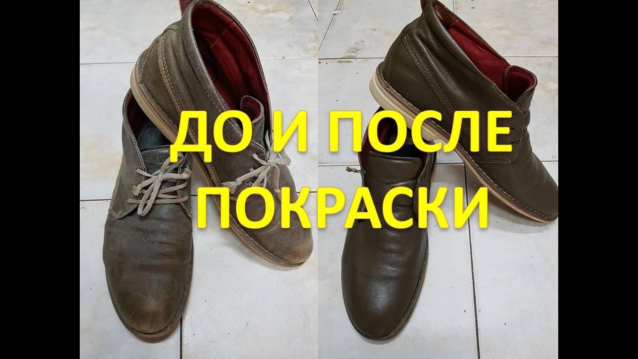 Почистить замшевые туфли своими руками 33
