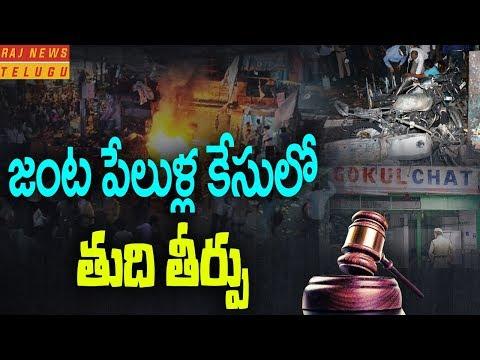 జంటపేలుళ్ల కేసు తుదితీర్పు | Hyderabad Twin Bomb Blast Case Verdict Today | Raj News