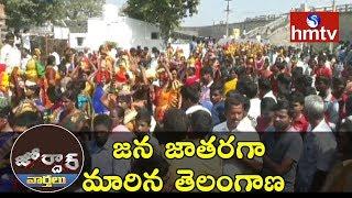 జన జాతరగా మారిన తెలంగాణ | Jogulamba Brahmotsavam | Komuravelli Mallanna | Medaram Jatara | hmtv News