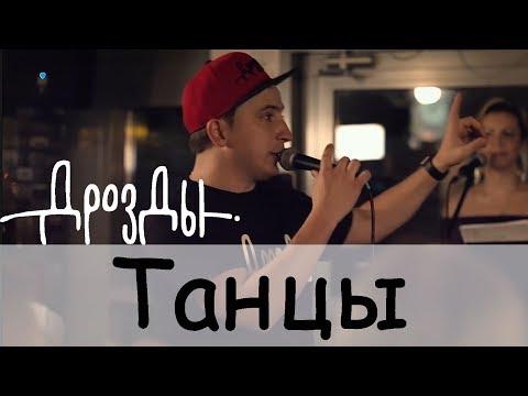ДРОЗДЫ-ТАНЦЫ (LIVE) Спирит Бар