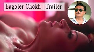 Eagoler Chokh Trailer Launch   Bengali Movie 2016   Saswata   Payel   Arindam Sil