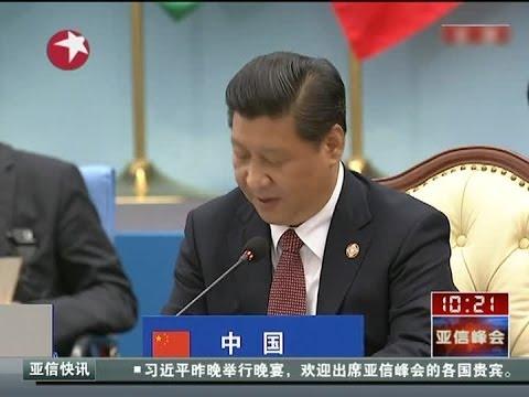 【视频】亚信会议CICA第四次峰会开幕:习近平作主旨发言完整版